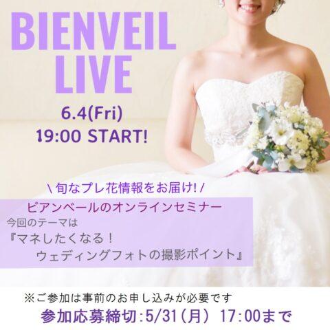 自宅から気軽に参加♡ 【 6/4 19:00〜 START 】 ビアンベールLIVE のお知らせ