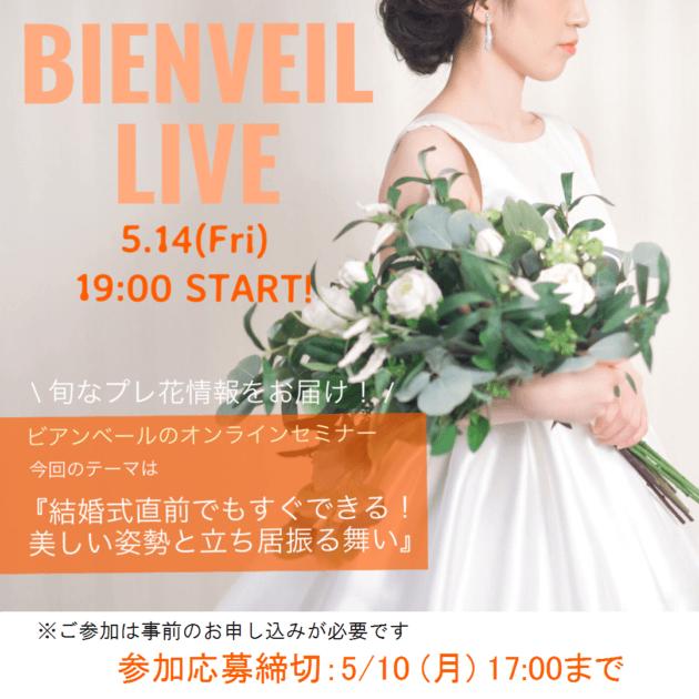 自宅から気軽に参加できる♡ 【 5/14 19:00〜 START 】 ビアンベールLIVE のお知らせ