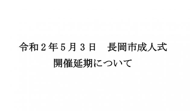 令和2年5月3日 長岡市成人式 開催延期について