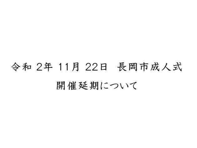 令和2年11月22日 長岡市成人式 開催延期について