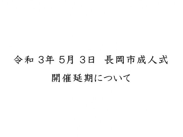 令和3年5月3日 長岡市成人式 開催延期について