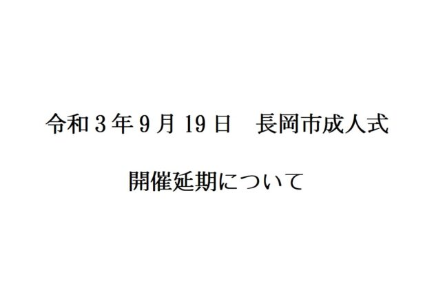 令和3年9月19日 長岡市成人式 開催延期について
