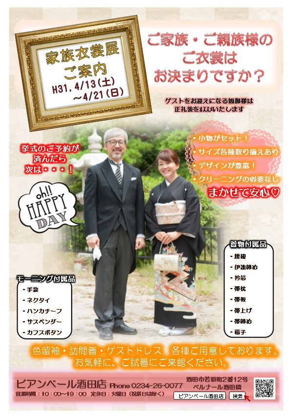 家族衣裳展開催します♪お父様、お母様、何を着るか知っていますか?