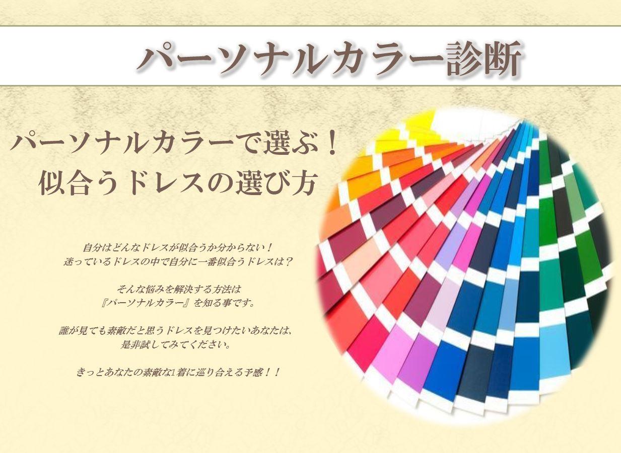 自分に似合う色診断♡パーソナルカラーのアドバイス予約受付中!!