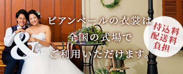 提携店以外での利用もOK♪持ち出しOKのビアンベール酒田店の魅力ポイントを一挙ご紹介♪