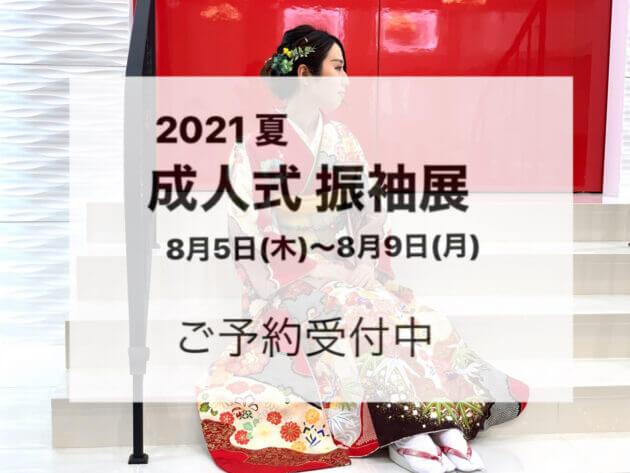 ビアンベール酒田【成人式振袖展示会】8月開催