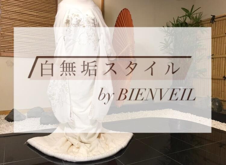 ビアンベール酒田の【白無垢】はコーディネートが楽しい!!