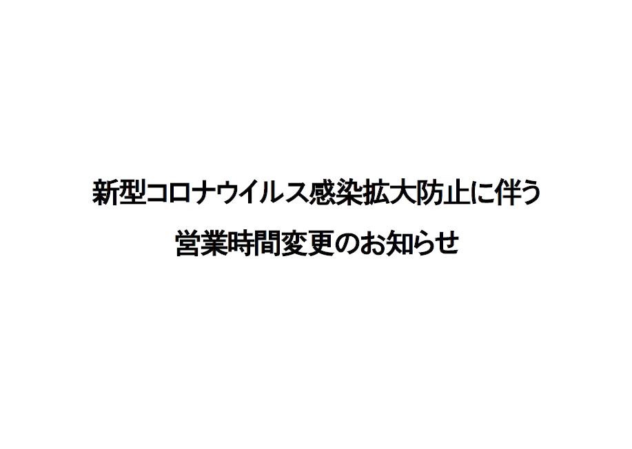【お知らせ】営業時間変更のご案内
