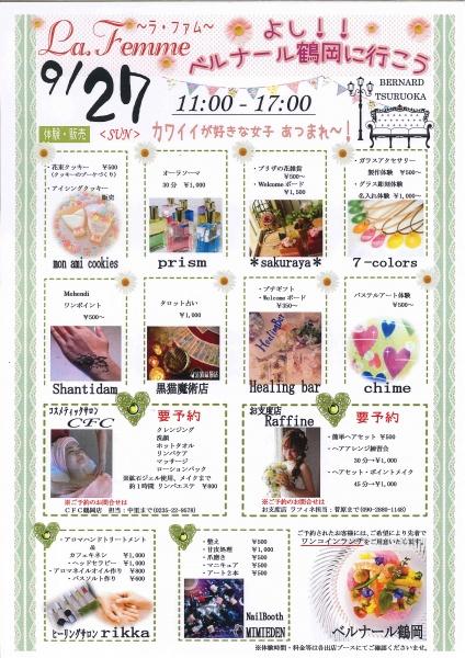 9月27日ベルナール鶴岡にカワイイが集まります!