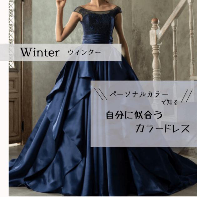 【パーソナルカラー♡Winter/ブルベ冬 おすすめのカラードレスはこれ!】